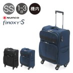 サンコー SUNCO スーツケース FNXS-46 46cm Finoxy-S  ソフトキャリー キャリーバッグ キャリーケース 軽量 機内持ち込み可 TSAロック搭載