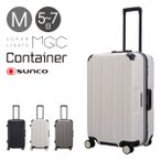 サンコー スーツケース 75L 63.5cm 4.4kg MGコンテナ MGCB-63 SUNCO MG Container|ハード フレーム キャリーバッグ キャリーケース TSAロック搭載 HINOMOTO