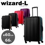サンコー スーツケース WiZARD-L WIHL-60 60cm サンコー鞄 キャリーケース キャリーカート TSAロック搭載