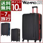 サンコー SUNCO スーツケース WISR-69 69cm WIZARD SR  キャリーケース ハードキャリー ビジネスキャリー TSAロック搭載
