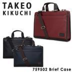 タケオキクチ TAKEO KIKUCHI ブリーフケース 759502 レインバッグ2  2WAY A4 ビジネスバッグ ショルダーバッグ TAKEOKIKUCHI キクチタケオ
