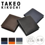 TAKEO KIKUCHI タケオキクチ 二つ折り財布 1709019 テネーロ  折財布 メンズ レザー 本革 牛革 ビジネス カジュアル キクチタケオ