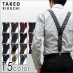 2月28日12時まで+9倍 タケオ キクチ TAKEO KIKUCHI サスペンダー Y型