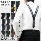 最大20%!タケオキクチ サスペンダー メンズ 日本製 003 TAKEO KIKUCHI Y型【即日発送】 [PO5]