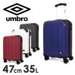 ショッピングアンブロ アンブロ umbro スーツケース 70800 47cm Nomadic Hard Carry  Travel Series 軽量 キャリーケース キャリーバッグ TSAロック搭載 機内持ち込み可