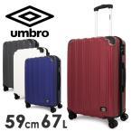ショッピングアンブロ 最大1000円OFFクーポン アンブロ umbro スーツケース 70801 59cm Nomadic Hard Carry  Travel Series 軽量 キャリーケース キャリーバッグ TSAロック搭載
