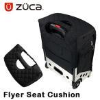 ZUCA フライヤーシートクッション 700212  [PO10]
