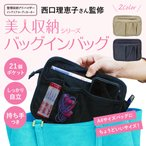 美人収納 [ビジンシュウノウ] バッグインバッグ バッグインバッグ インナーバッグ 収納バッグ 整理 自立 西口理恵子