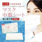 マスク中敷シート 20枚入 日本製 不織布 天然素材使用マスクフィルター 使い切りタイプ とりかえシート 【8個までメール便対応】