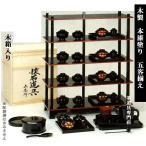 高級 懐石道具セット 5客揃え 木製本漆塗り 茶道具・茶事