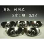 煎茶道具 茶托(ちゃたく) 5客1組 楕円式 3.3寸