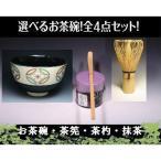 茶道具 抹茶セット(4点) 黒七宝・踊桐・扇面・花紋