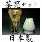 茶道具 日本製 国産 茶筅 セット 茶せん・茶筅直し2点セット 茶筅数穂 茶筅直し陶器製