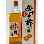 佐渡産おけさ柿の酢 容量500ml