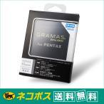 坂本ラヂヲ GRAMAS 液晶保護ガラス DCG-CA10 Extra Glass キヤノン EOS R用