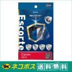 ケンコー 液晶プロテクター Escorte キヤノン EOS R用