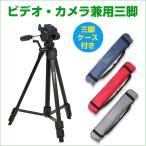 KENKO ケンコー ZF-300 カメラ ビデオ兼用三脚
