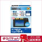 ハクバ  OLYMPUS Tough TG-6 専用 液晶保護フィルム 親水タイプ(DGFH-OTG6)