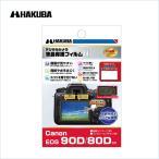 【ネコポス便対応商品】ハクバ  キヤノン EOS 90D / 80D 専用 液晶保護フィルム MarkII(DGF2-CAE90D)