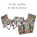 テーブル チェア セット コンパクト アウトドア キャプテンスタッグ マーベル MARVEL アメコミ 折りたたみ 椅子 テーブル セット ドリンクホルダー