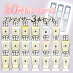 香水 ジョーマローン アトマイザー 3本セット 香水 お試し レディース メンズ