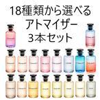 香水 ルイヴィトン アトマイザー 3本セット 香水 お試し レディース メンズ