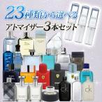 香水 お試し ブランド香水 メンズ 人気 アトマイザー 3本セット
