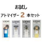 ロエベ LOEWE 香水 お試し アトマイザー 2本セット レディース メンズ