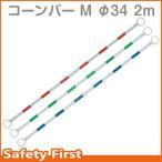 コーンバー M φ34 2m 赤白・緑白・青白