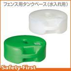 フェンス用タンクベース(水入れ用) 白・緑