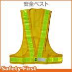 安全ベスト 50mm 黄色メッシュ/黄反射