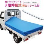 軽トラック 荷台シート 前部2.0×後部1.8m×長さ2.2m ブルー ※アルミ製荷台フレームセット