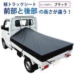 軽トラック 荷台シート 前部2.0×後部1.8m×長さ2.2m ブラック ※アルミ製荷台フレーム別売