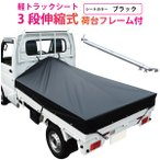 軽トラック 荷台シート 前部2.0×後部1.8m×長さ2.2m ブラック ※アルミ製荷台フレームセット