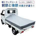 軽トラック 荷台シート 前部2.0×後部1.8m×長さ2.2m シルバー ※アルミ製荷台フレーム別売