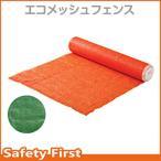 オレンジネット エコメッシュフェンス 1m×50m オレンジ・グリーン