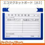 エコマグネットボード A3ヨコ KYボード・危険予知活動表・KY黒板