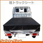 軽トラック 荷台シート ブラック 軽トラック シート・トラックシート・軽トラック シートカバー