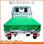 軽トラック 荷台シート グリーン  軽トラック シート・トラックシート・軽トラック シートカバー