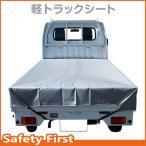 軽トラック 荷台シート シルバー 軽トラック シート・トラックシート・軽トラック シートカバー