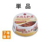 非常食 保存食 (5年保存缶詰)牛肉大和煮缶詰