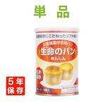 非常食 5年保存 生命のパン(オレンジ)1缶(2個入)