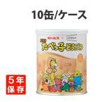 非常食 ギンビス×IZAMESHI 厚焼きたべっ子どうぶつ 10缶セット/箱 5年保存食