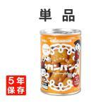 備食カンパン 1缶 110g 金平糖入 5年保存食 非常食 賞味期限5年 北陸製菓