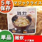 非常食 アルファ米 サタケ マジックライス 雑炊チゲ風味5年保存 国産うるち米使用 [メール便4個までOK]