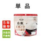 非常食 アルファ米 安心米白米5年保存 アルファー食品 国産米使用