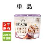 非常食 アルファ米 安心米「ひじきご飯」5年保存 国産米100%