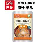 美味しい防災食 豚汁 5年保存食 非常食 UAA食品 そのまま食べられる長期保存食