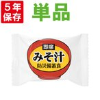 フリーズドライ みそ汁 5年保存食 即席スープ【1食】(非常食 長期保存食 非常用 備蓄品 常温保存)