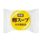 フリーズドライ 卵スープ 5年保存食 即席スープ【1食】(非常食 長期保存食 非常用 備蓄品 常温保存)